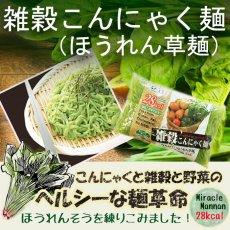 Photo1: 雑穀こんにゃく麺(ほうれん草麺)こんにゃく麺 ダイエット 置き換えダイエット食品 糖質制限ダイエット グルテンフリー ダイエット食品 ローカロリー (1)