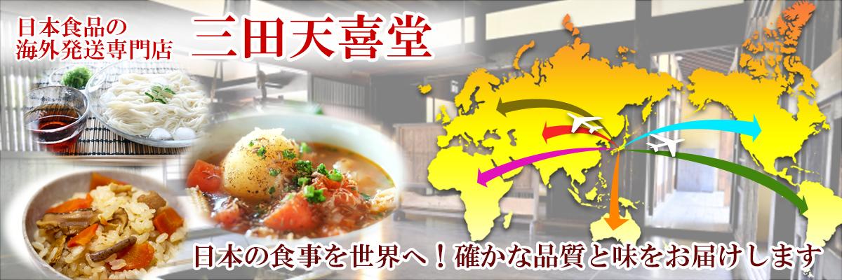 日本食品の海外発送専門店 三田天喜堂
