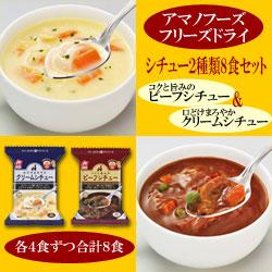 Photo1: 【アマノフーズ シチュー】シチュー2種類8食セット(クリームシチュー&ビーフシチュー)(フリーズドライ シチュウ) (1)