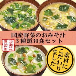 Photo1: アマノフーズ フリーズドライ 国産野菜のおみそ汁3種類30食セット(しめじ・ほうれん草・たまねぎ)化学調味料無添加 (1)