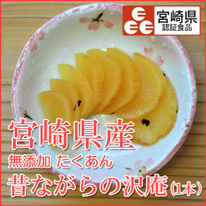 Photo1: たくあん 化学調味料無添加 昔ながらの沢庵 (半割1本)宮崎県産 キムラ漬物 (1)