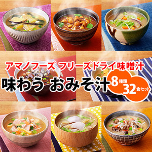 Photo1: アマノフーズ フリーズドライ味噌汁 味わうおみそ汁 8種類32食セット (1)