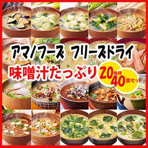 Photo1: アマノフーズ フリーズドライ味噌汁 たっぷり 20種類40食セット (1)