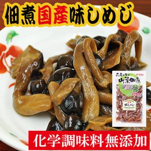 Photo1: 国産 山菜 佃煮 味しめじ 110g 伊賀越 (1)