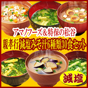 Photo1: フリーズドライ アマノフーズ & 特保 松谷 親孝行 減塩味噌汁 6種類30食セット (1)