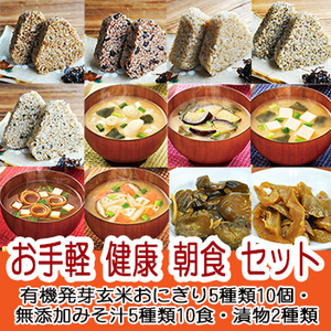 Photo1: お手軽 健康 朝食 セット(フリーズドライ 無添加 味噌汁・レトルト おにぎり・ 漬物 ) (1)