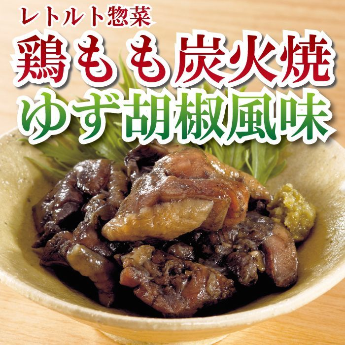 Photo1: レトルト 惣菜 おかず 鶏もも炭火焼きゆず胡椒風味60g (1)