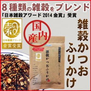 Photo1: 雑穀かつおふりかけ 8雑穀かつおふりかけ「ベストアメニティ」 (1)