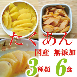Photo1: 国産 無添加 たくあん 食べ比べ 3種類各2セット キムラ漬物 ご飯のお供 (1)