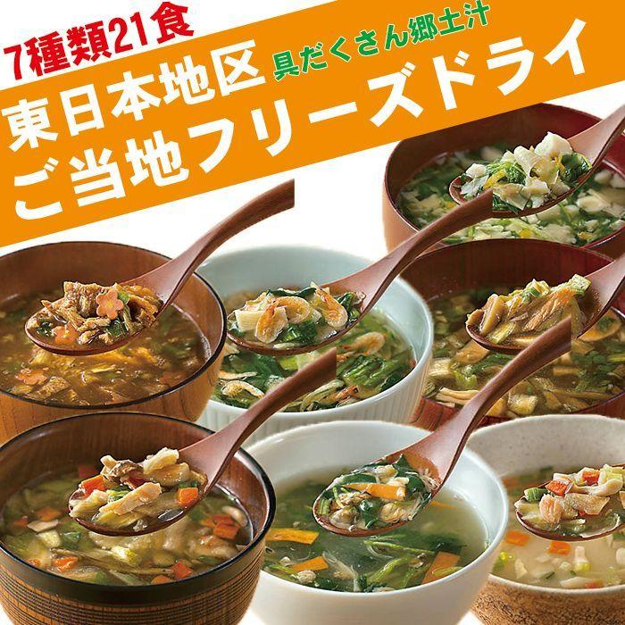 Photo1: フリーズドライ スープ 具だくさん 東日本 ご当地 郷土汁 7種類21食お試しセット ゆかりのシリーズ (1)