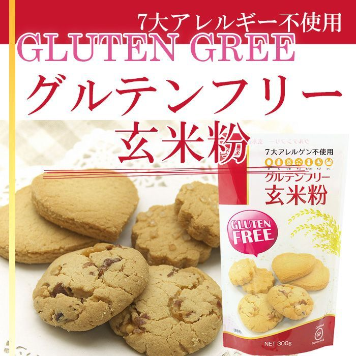 Photo1: グルテンフリー 玄米粉 300g (玄米粉 GLUTENFREE 7大アレルギー不使用 (1)