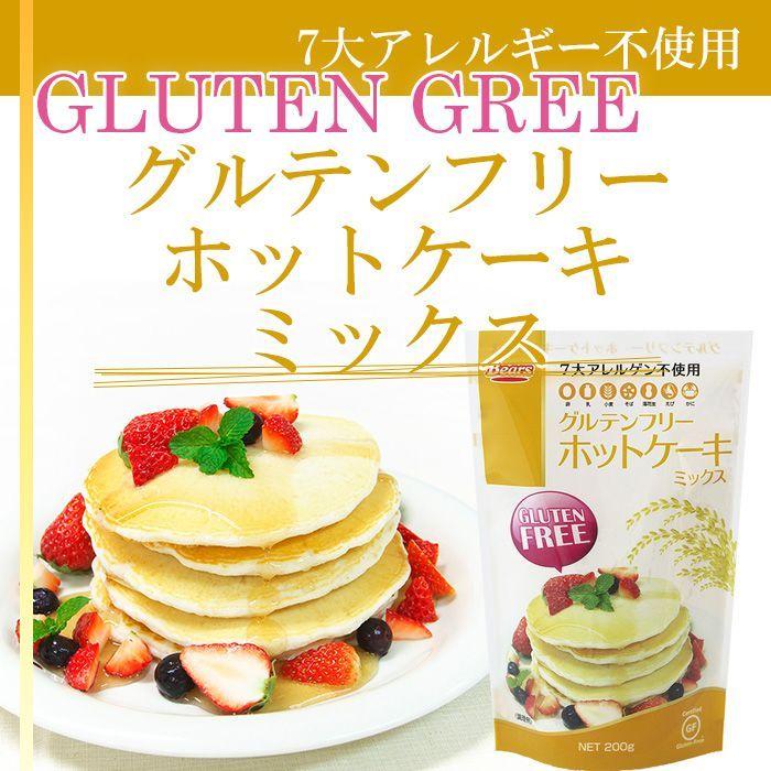 Photo1: グルテンフリー ホットケーキミックス 200g (玄米粉 GLUTENFREE 7大アレルギー不使用 (1)
