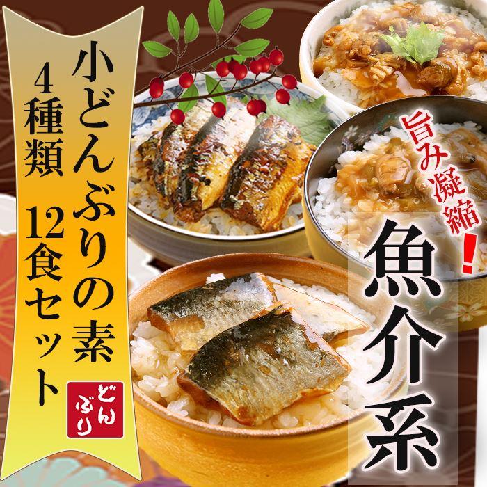 Photo1: 無添加 おかず 小どんぶりの素 魚介系 4種類 12食セット レトルト和食 惣菜 (1)