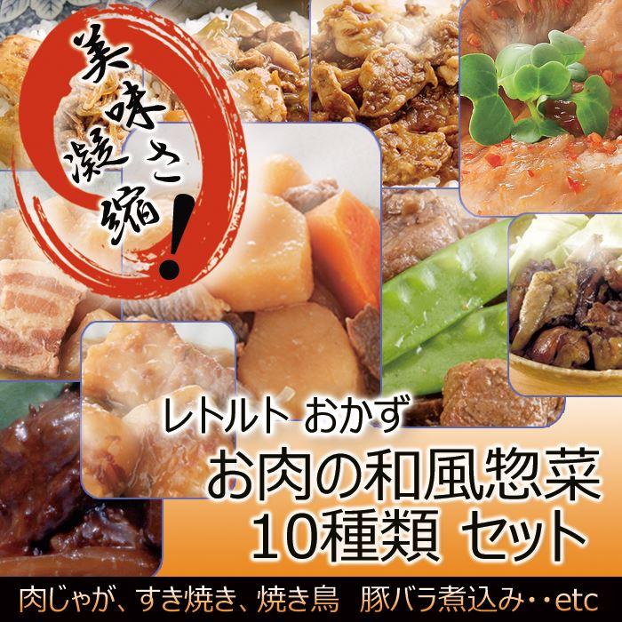 Photo1: レトルト おかず 和風惣菜 お肉 10種類 セット レトルト食品 詰め合わせ (1)