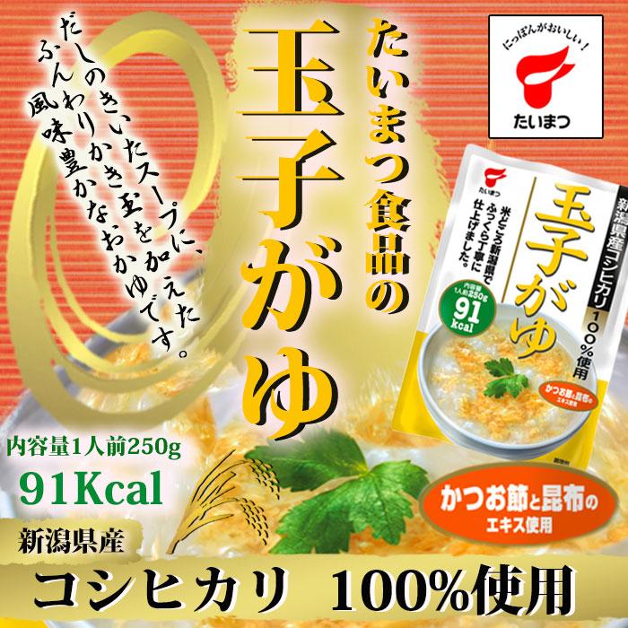 Photo1: 玉子がゆ250g (たいまつ食品) (1)