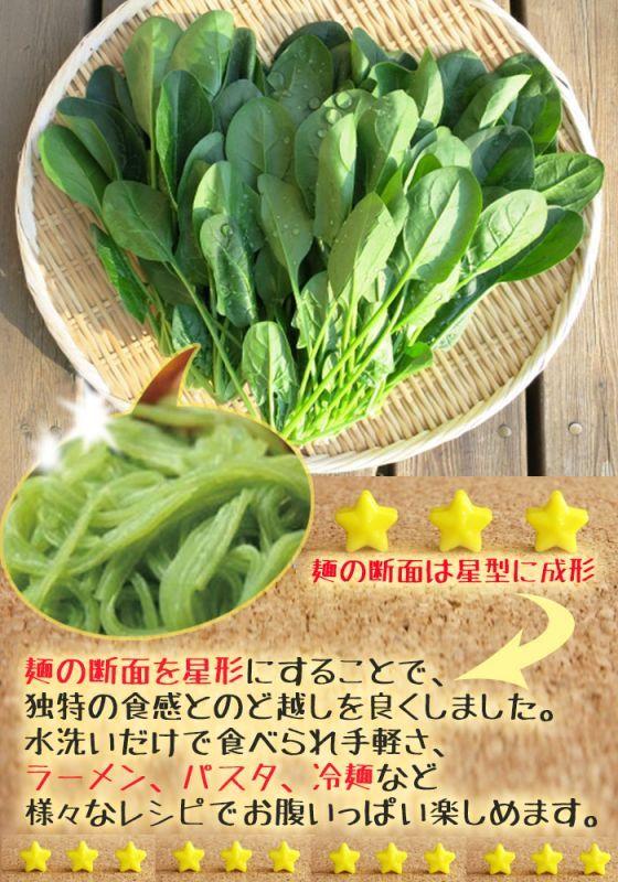 雑穀こんにゃく麺(ほうれん草麺)