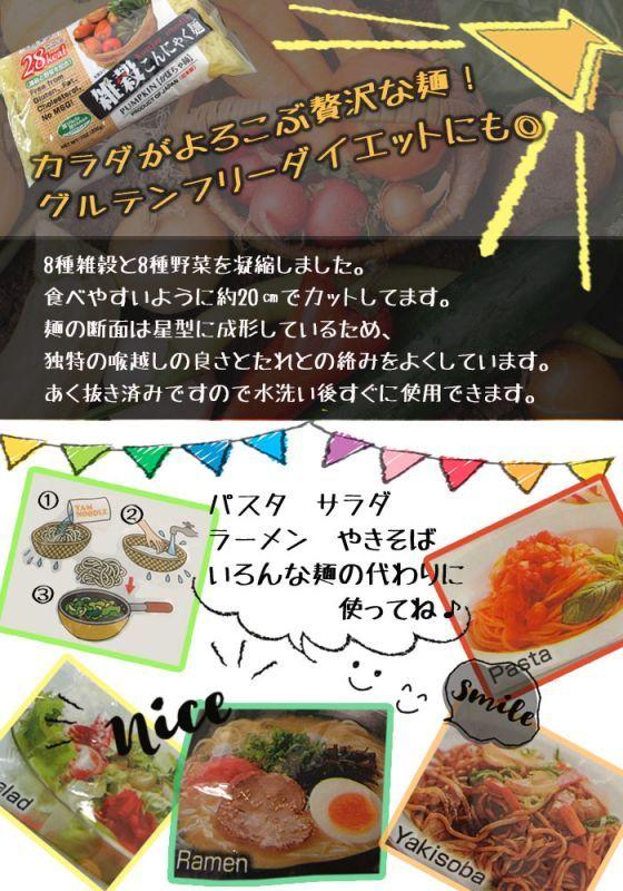 雑穀こんにゃく麺(かぼちゃ麺)