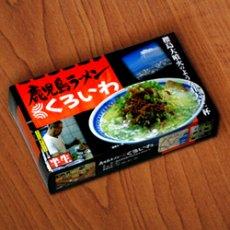 Photo2: 鹿児島ラーメンくろいわ(2食入・豚骨スープ)【超人気ご当地ラーメン】(常温保存) (2)