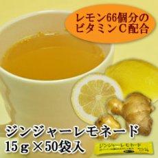 Photo1: 【国産の生姜、レモン使用】ジンジャーレモネード スティック15gX50個入り(業務用) (1)