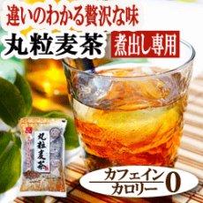 Photo1: はくばく 丸粒麦茶 900g(30g×30袋) (1)