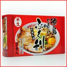 Photo2: 徳島ラーメン ふく利 中華そば(1箱2食入・豚骨醤油)ご当地ラーメン(常温保存) (2)