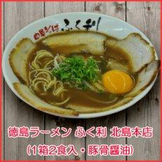 Photo1: 徳島ラーメン ふく利 中華そば(1箱2食入・豚骨醤油)ご当地ラーメン(常温保存) (1)