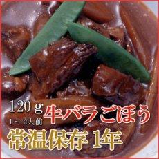 Photo1: レトルト おかず 和食 惣菜 牛バラごぼう 120g(1〜2人前) (1)