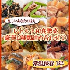 Photo1: レトルト おかず 和食 惣菜 豪華12種類詰め合わせセット(1) (1)