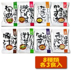 Photo2: 味噌汁 フリーズドライ ニコニコ無添加みそ汁8種類24食セット コスモス食品 (2)