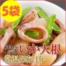 Photo1: レトルト おかず 和食 惣菜 いか大根200g(1〜2人前)×5袋セット (1)