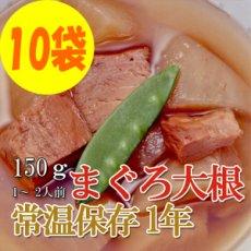Photo1: レトルト おかず 和食 惣菜 まぐろ大根 150g(1〜2人前)×10袋セット (1)