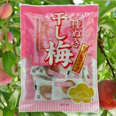 Photo2: 種ぬき 干し梅(個包装タイプ) (2)