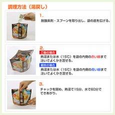 Photo3: サタケ マジックライス 備蓄用 ドライカレー 100g (3)