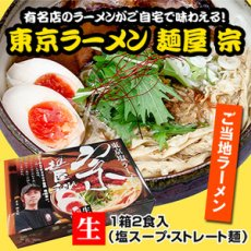 Photo3: 東京ラーメン 麺屋 宗 2食入 有名店ラーメン(常温保存) (3)