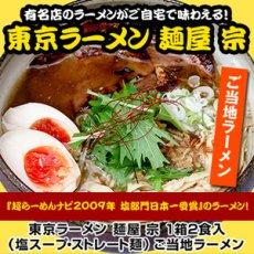Photo1: 東京ラーメン 麺屋 宗 2食入 有名店ラーメン(常温保存) (1)