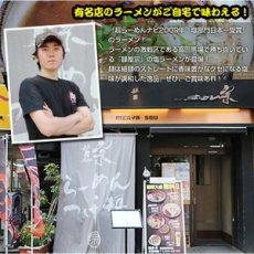 Photo2: 東京ラーメン 麺屋 宗 2食入 有名店ラーメン(常温保存) (2)