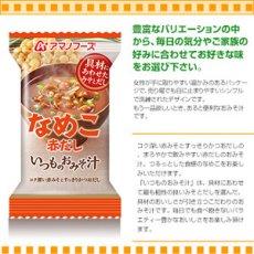 Photo2: アマノフーズ フリーズドライ味噌汁 いつものおみそ汁 なめこ(赤だし) 8g×10袋 (2)