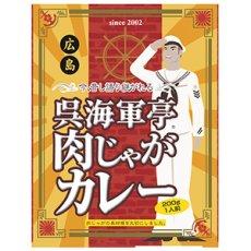 Photo2: レトルトカレー 呉海軍亭 肉じゃがカレー 200g (2)
