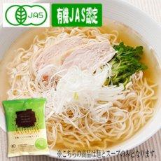 Photo1: 創健社 有機ラーメン ノンフライ麺 塩ラーメン 110g (1)