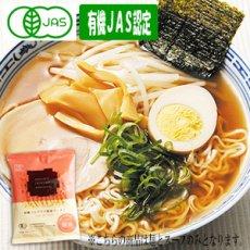 Photo1: 創健社 有機ラーメン ノンフライ麺 醤油ラーメン 110g (1)