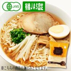 Photo1: 創健社 有機ラーメン ノンフライラーメン(スープなし) 75g (1)