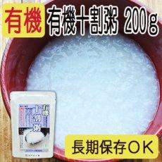 Photo1: 有機十割粥(白粥)200g コジマフーズ オーガニック organic (1)