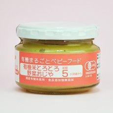 Photo3: 有機まるごとベビーフード 有機米とろとろ野菜おじや 100g 初期5ヵ月頃から 味千汐路 (3)