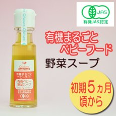 Photo1: 有機まるごとベビーフード 野菜スープ 100g 初期5ヵ月頃から 味千汐路 (1)