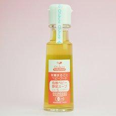 Photo3: 有機まるごとベビーフード 野菜スープ 100g 初期5ヵ月頃から 味千汐路 (3)