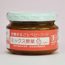Photo3: 有機まるごとベビーフード ミックス野菜 100g 後期10か月頃から 味千汐路 (3)