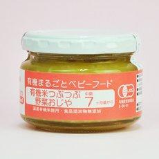 Photo3: 有機まるごとベビーフード 有機米つぶつぶ野菜おじや 100g 中期7か月頃から 味千汐路 (3)