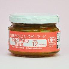 Photo3: 有機まるごとベビーフード 大豆と野菜の五目煮 100g 後期12か月頃から 味千汐路 (3)