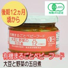 Photo1: 有機まるごとベビーフード 大豆と野菜の五目煮 100g 後期12か月頃から 味千汐路 (1)