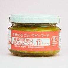 Photo3: 有機まるごとベビーフード 緑黄色野菜の炊き込みごはん 100g 後期12か月頃から 味千汐路 (3)